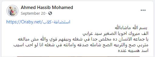 احمد حسيب الباى - مزرعة عرابي للخيول المميزة - alabai